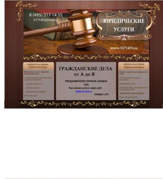 Юридические услуги. Составление судебных документов. Ведение