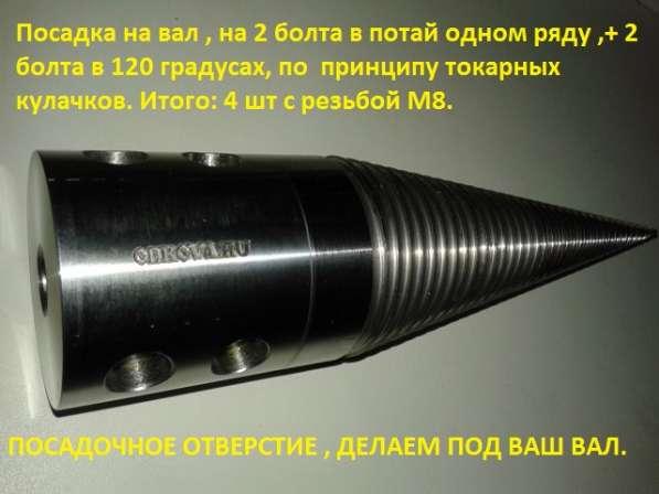 """Колун винтовой для дровокола """"морковка"""" """"шуруп"""""""