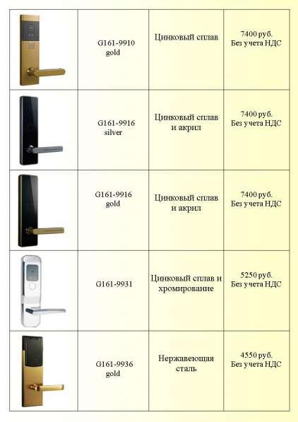 Электронные, Карточные, Дверные Замки. Onity, Hune, Выключатели энерг во Владивостоке в Владивостоке фото 7