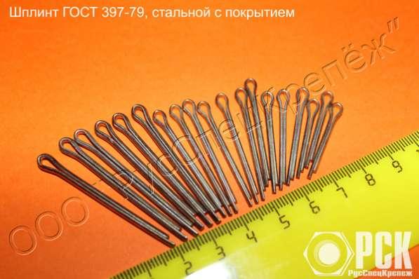 Шплинт ГОСТ 397-79