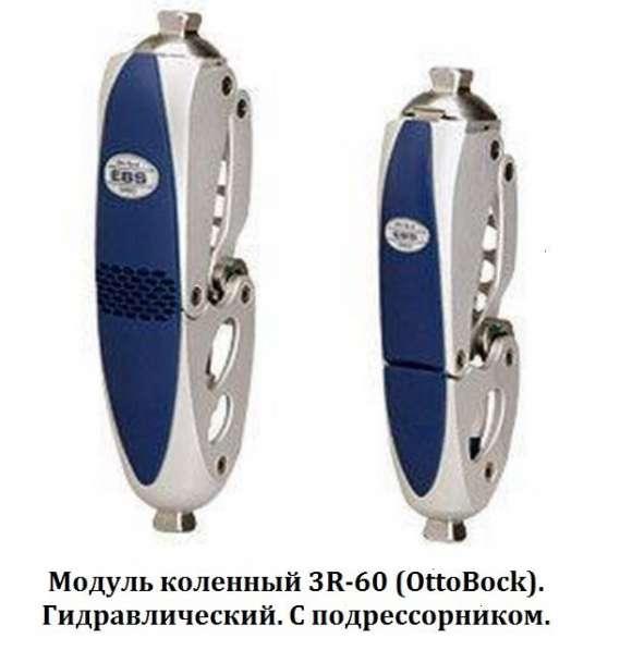 Коленные модули 3R80, 3R60, 3R106 и др. Стопы Триас, Тритон,