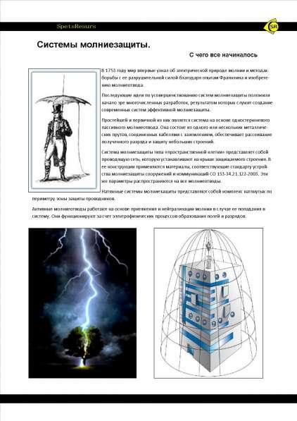 Молниеотвод, Контур заземления, Системы защиты. Проект монтаж во Владивостоке в Владивостоке фото 6