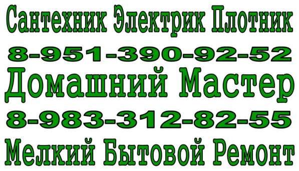Домашний мастер! Мелкий Бытовой Ремонт! в Новосибирске фото 6