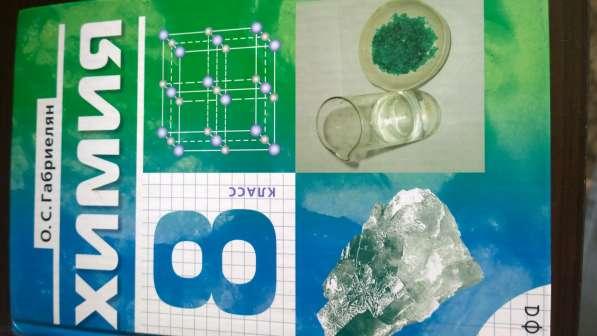 учебник по химиии