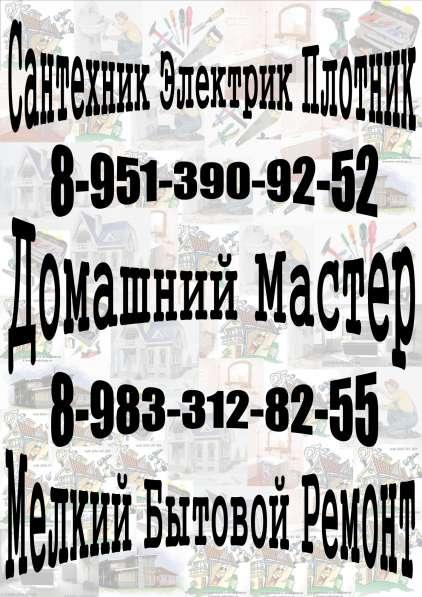Домашний мастер! Мелкий Бытовой Ремонт! в Новосибирске фото 12