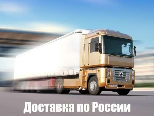 Грузоперевозки по России до 20 тонн
