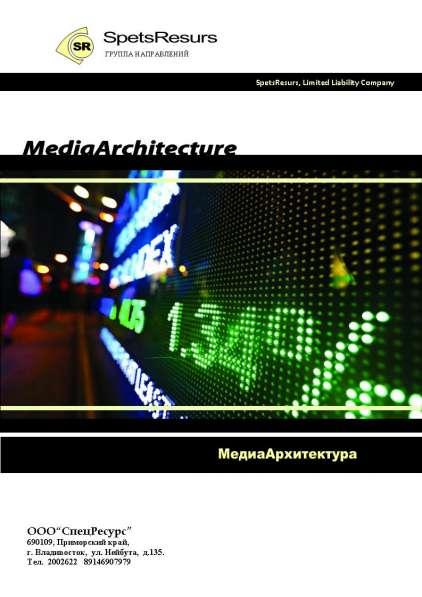 LED TV Экраны Дисплеи Панели во Владивостоке