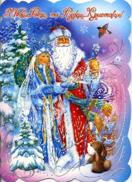 Дед Мороз и Снегурочка спешат поздравить вас!