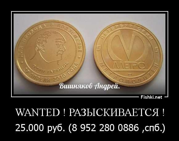 "Куплю всегда жетон ""1 ГАРЮНОК"" , СПМД."