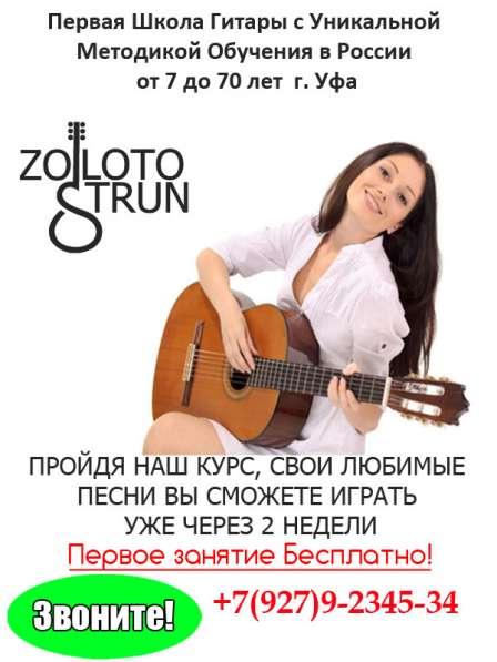 школа, курсы, учитель гитары в уфе, уроки на гитаре уфа