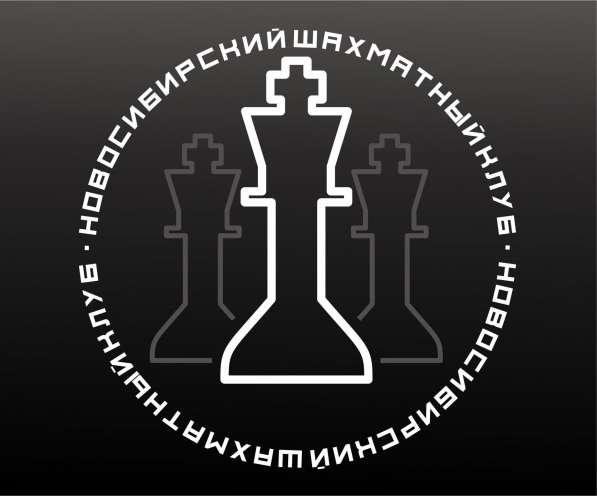 Новосибирский шахматный клуб, приглашает на занятия.