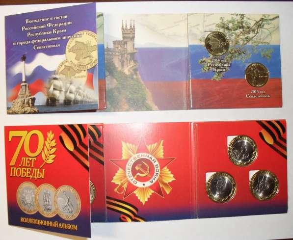 Наборы 10 рублей