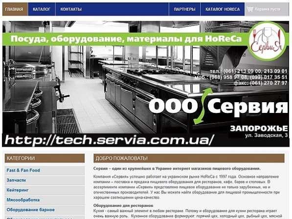 Сервия. Оборудование для отелей, ресторанов, кафе и баров