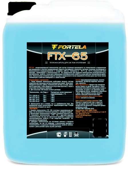 """Жидкость-Теплоноситель """"FTX -65"""" (для систем отопления)"""