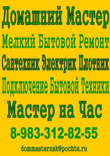 Домашний мастер! Мелкий Бытовой Ремонт! в Новосибирске фото 15