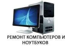 Ремонт компьютерной техники, Apple-техники