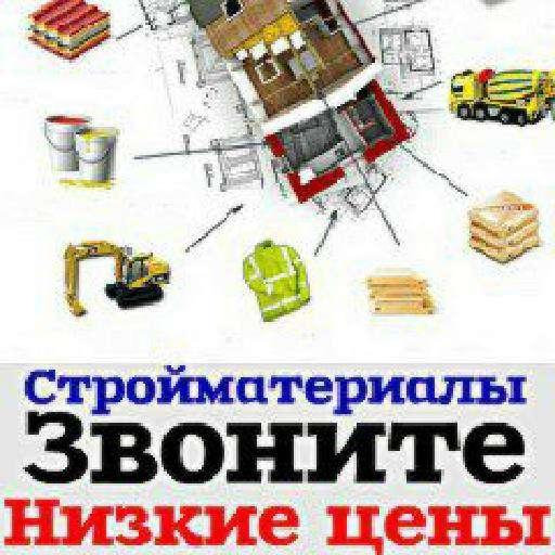 Продажа стройматериалов, пиломатериалов, напольны