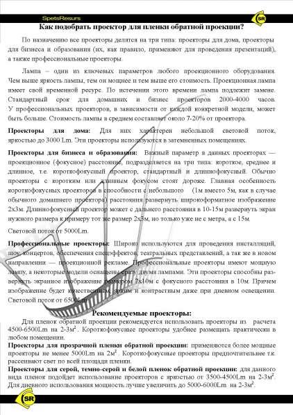 Предлагаем Плёнку Обратной Проекции во Владивостоке в Владивостоке
