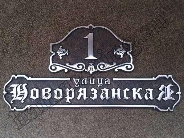 ФАСАДНЫЕ ВЫВЕСКИ и ФАСАДНЫЕ ТАБЛИЧКИ в Москве фото 3