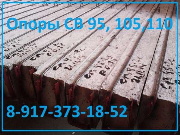 Стойка СВ (опоры ЛЭП ВЛ) жби столбы