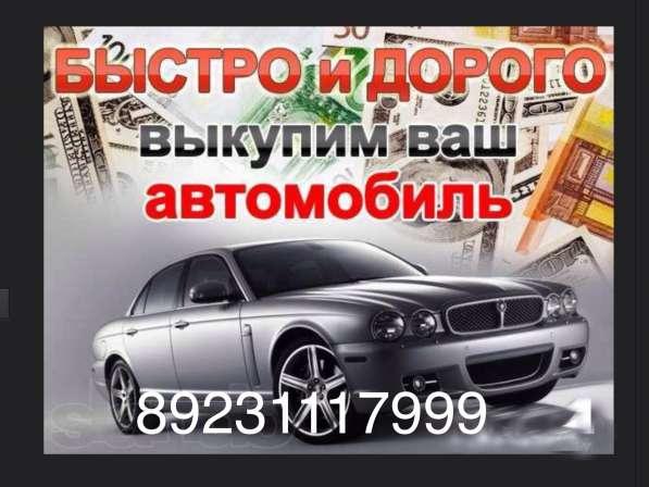 Куплю любое авто !!!!