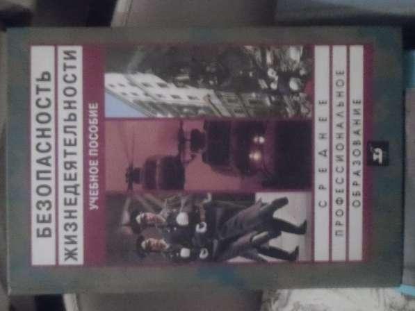 Учебник по безопасности жизнедеятельности