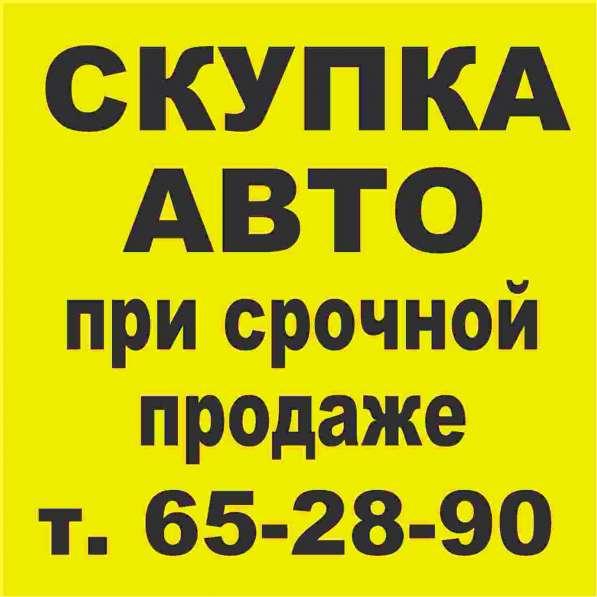 Автовыкуп в Иркутске