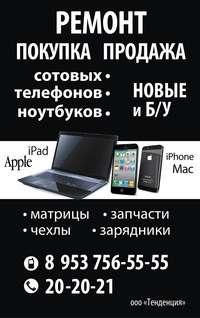 Ремонт iPhone 4/5/6, сотовых, планшетов, ноутбуков