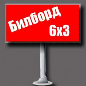 Рекламные щиты 3x6 в Омске