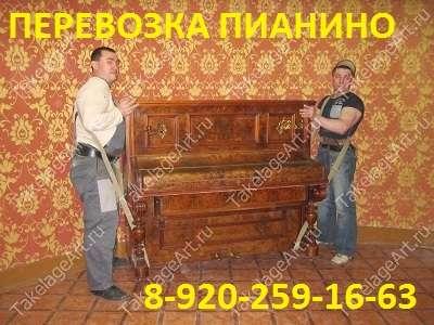 Переезды. Бригада грузчиков. Грузчики. Перевозка Пианино.