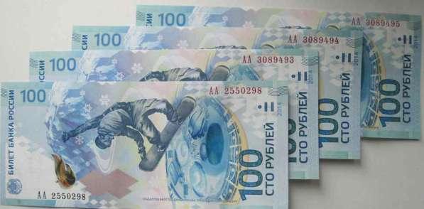 Олимпийская купюра 100 руб