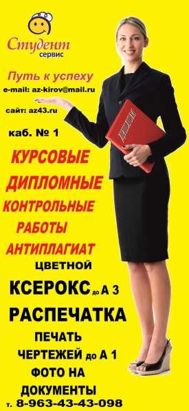 Предлагаем полиграфические услуги Типографии az43.ru