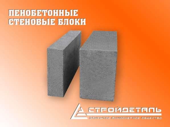 Пенобетонные стеновые блоки
