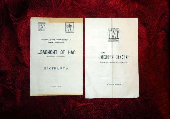Программки Театра Эстрады 70-х годов (Райкин, Хазанов)