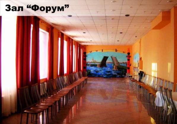 Зал «Форум»