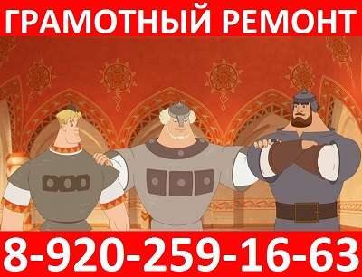 Грамотный ремонт квартиры под ключ Нижний Новгород .
