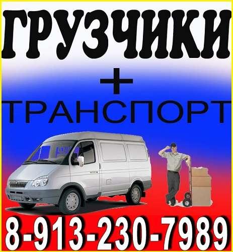Вывоз мусора,переезды,разгрузка вагонов 8-913-230-7989
