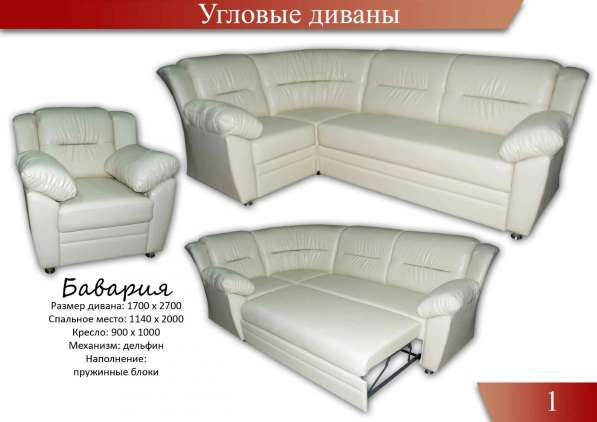 мягкая мебель Юваю