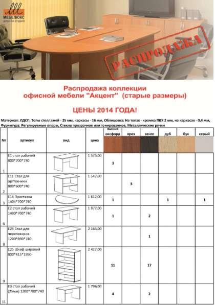 """Распродажа коллекции офисной мебели """"Акцент"""". Цены 2014 г."""
