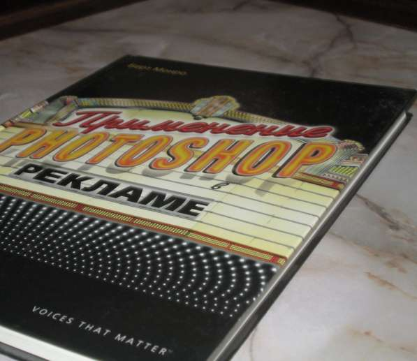 Книга Берта Монро «Применение Photoshop в рекламе».