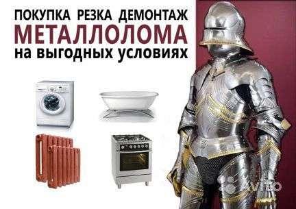 Резка газом демонтаж и вывоз металлолома в Ростове