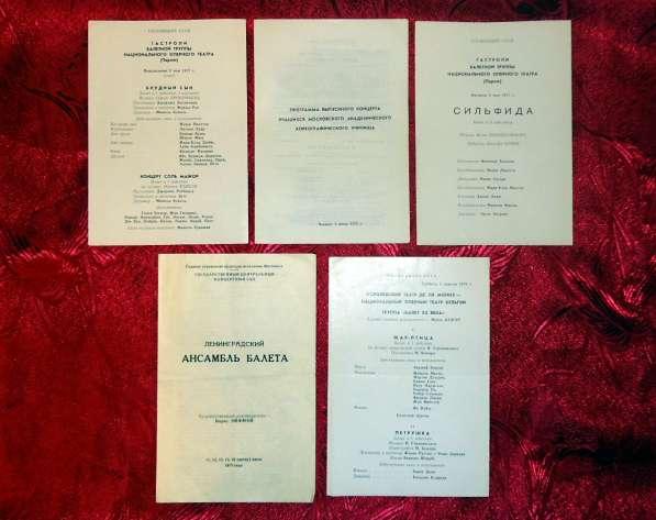 Программки балетных концертов в Москве 70-ых годов