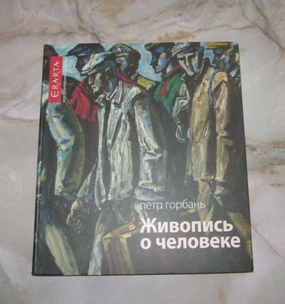 Продам Альбом «Живопись о человеке» Пётр Горбань.
