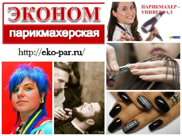 Требуется парикмахер-универсал метро Проспект Ветеранов