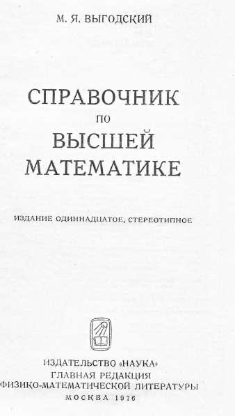 Продам справочник по высшей математике Автор Выгодский М.Я.