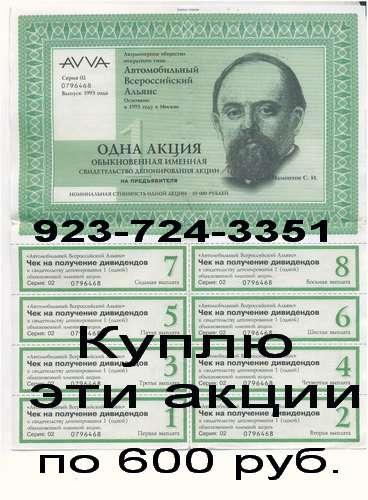 КУПЛЮ АКЦИИ