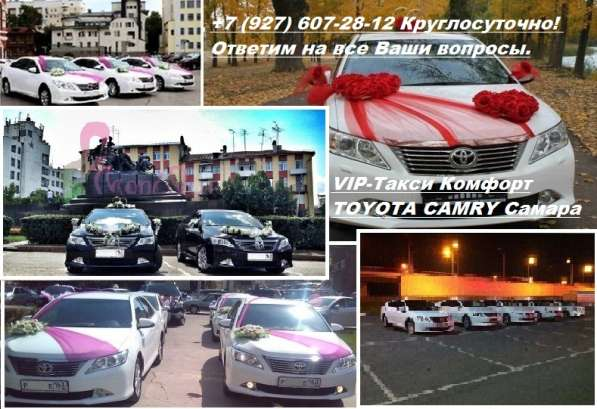 Междугороднее VIP-Такси Комфорт TOYOTA CAMRY