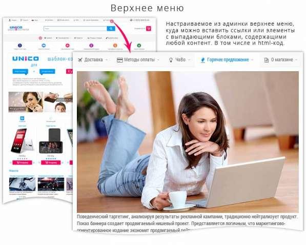 Шаблоны интернет-магазинов