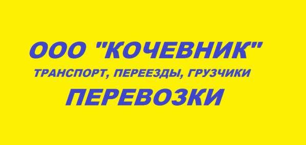 """Транспортные услуги от Компании """"Кочевник"""""""