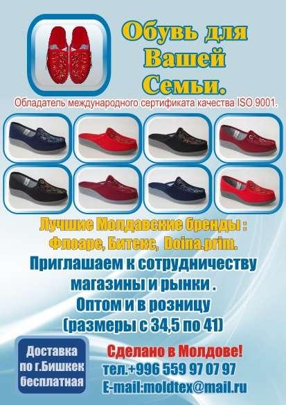 Тапочки Молдавские ТМ Флоаре оптом